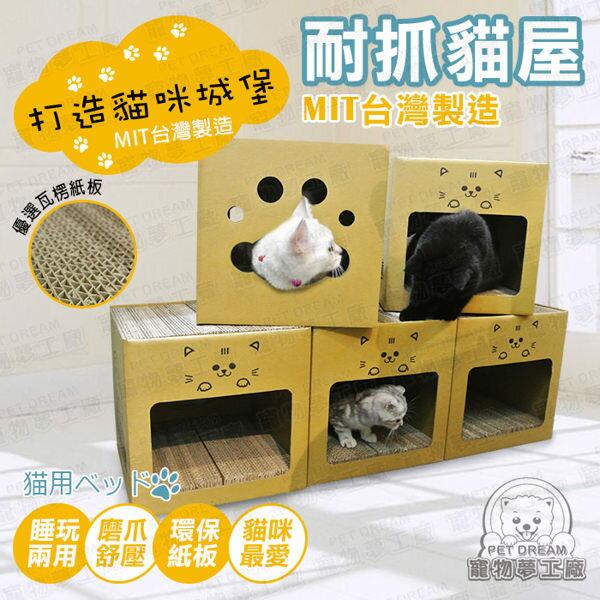 耐抓貓屋+貓薄荷粉2包