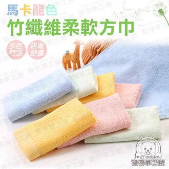 馬卡龍色竹纖維柔軟方巾 吸水巾 嬰兒口水巾 手帕 擦手巾 擦車巾 洗臉毛巾 人寵均用 寵物毛巾