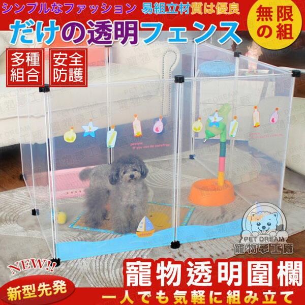 透明狗圍欄 狗柵欄 寵物圍欄 寵物圍牆 寵物安全圍欄 圍籠 狗籠 防護 隔離 安全 輕便 好組裝 狗屋
