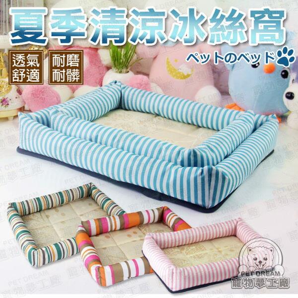 寵物窩墊 清涼冰絲窩 寵物床  狗窩 貓窩 狗床 貓床 牛津布 冰絲 防潮布 透氣 舒適