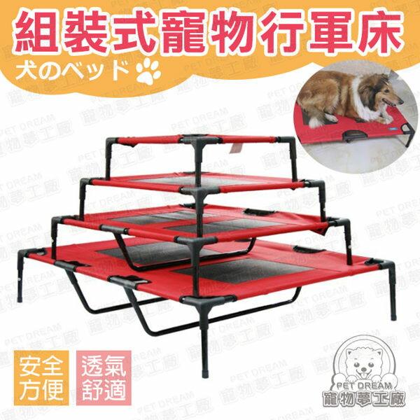 寵物行軍床 【單獨床面】 寵物床 飛行床 透氣床 行軍床 彈跳床 寵物睡窩 架高床 狗床 貓床 寵物用品 寵物露營