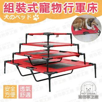 寵物行軍床 【整套床組】 寵物床 飛行床 透氣床 行軍床 彈跳床 寵物睡窩 架高床 狗床 貓床 寵物用品 寵物露營