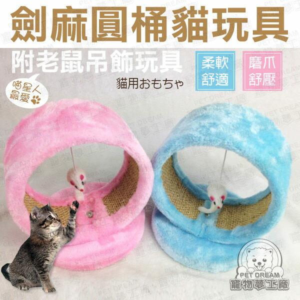 貓玩具 劍麻圓桶老鼠吊飾貓玩具 貓爬架 貓抓板 貓抓老鼠 貓紓壓 寵物用品 劍麻 貓磨爪 寵物玩具