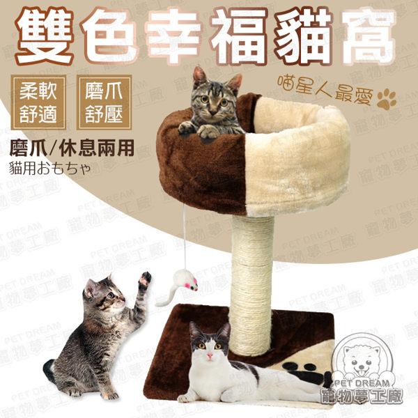 雙色幸福貓窩 貓跳台 貓爬架 貓玩具 貓抓老鼠 寵物睡窩 寵物用品 貓窩 貓床 貓抓板 劍麻 貓磨爪