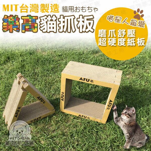 樂高貓抓板 CP值破表 MIT台灣製造 組合式貓抓板 貓咪舒壓 貓抓箱 貓紙板 貓紙箱 貓磨爪 貓玩具
