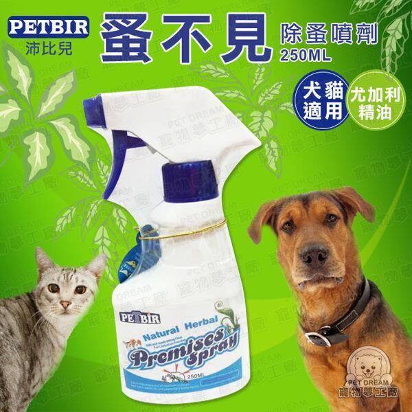 PETBIR 沛比兒 蚤不見寵物噴劑250ml 犬貓 天然尤加利配方 溫和驅蟲抗蚤清潔用品