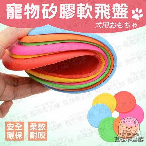 寵物矽膠軟飛盤 狗玩具 寵物玩具 環保無毒 舒壓 放鬆 狗飛盤 飛盤 寵物互動 寵物飛盤 塑膠飛盤