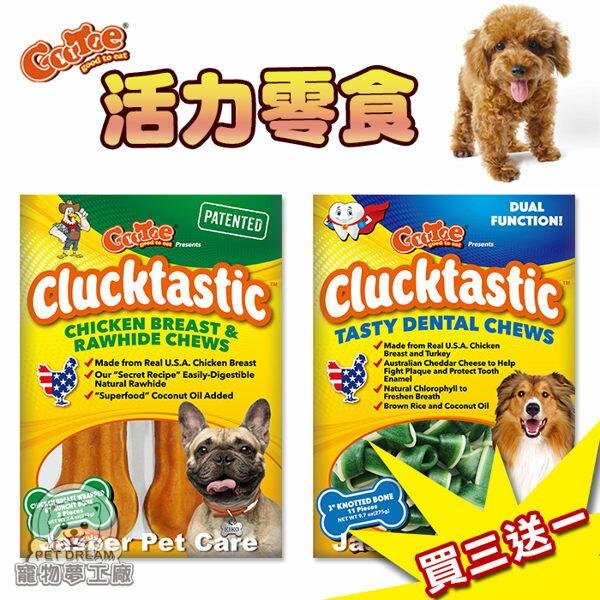 買三送一 GOOTOE古荳犬用零食最新產品 雞肉牛皮骨6吋 雙效打結潔牙骨3吋 活力零食 狗零食 狗潔牙