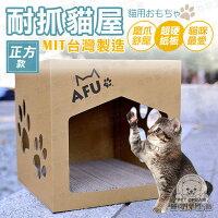 寵物用品正方款耐抓貓屋 (含4片貓抓板價值140元) CP值破表 MIT台灣製造 貓咪舒壓 貓抓箱 貓紙板 貓紙箱 好窩生活節。就在寵物夢工廠寵物用品