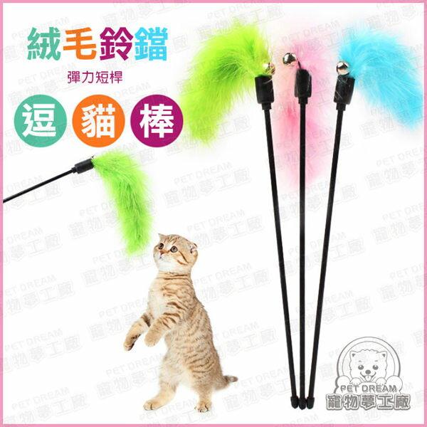 絨毛鈴鐺彈力杆逗貓棒 貓咪玩具 貓玩具 彈力繩 毛球 羽毛 寵物用品 寵物玩具 逗貓 喵星人 貓主子