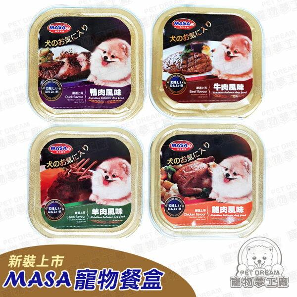 MASA瑪莎犬用餐盒 狗罐頭 狗飼料 健康 台灣製 箱裝24入- 寵物夢工廠