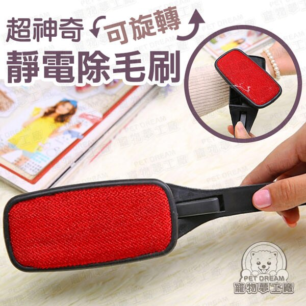除毛刷 超神奇可旋轉靜電除毛刷 刷毛器 除塵刷 衣服 刷毛器 吸毛器 黏毛去毛器