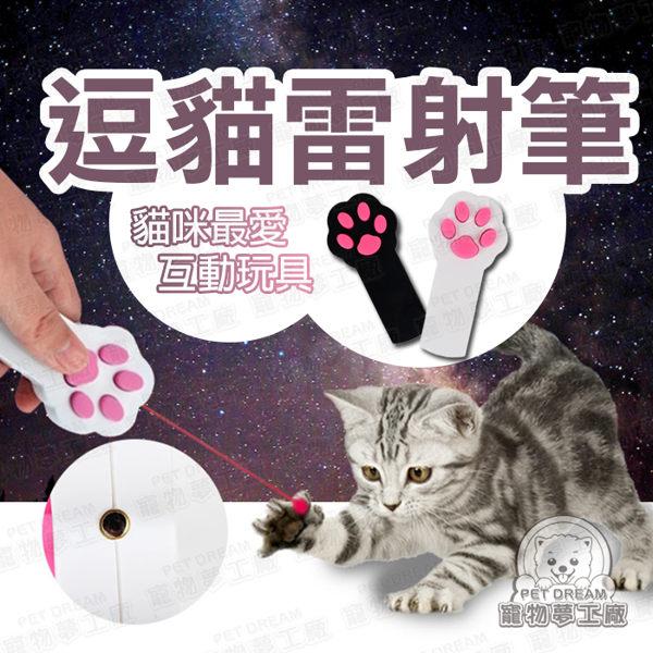 貓掌逗貓雷射筆 逗貓筆 雷射筆 雷射逗貓棒 貓狗玩具 寵物玩具 追逐玩具 貓玩具 貓咪玩具