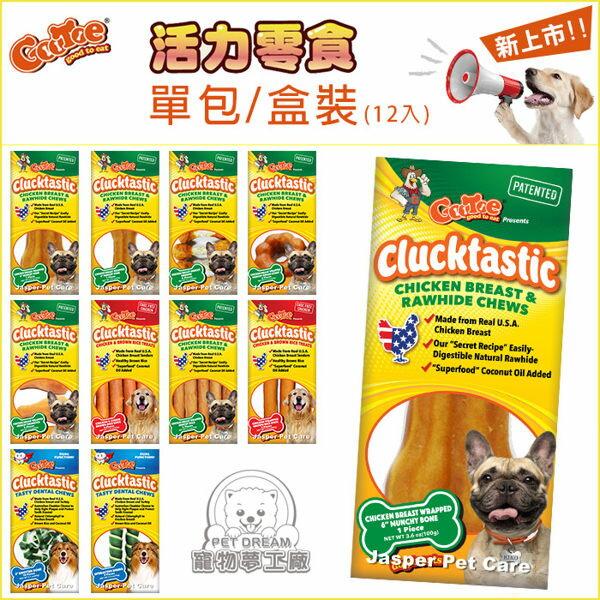 單包 古荳GOOTOE犬用零食最新產品 雞肉牛皮骨4吋/6吋 雞肉小啞鈴 雞肉潔牙骨 棒棒腿 起司玄米嚼棒