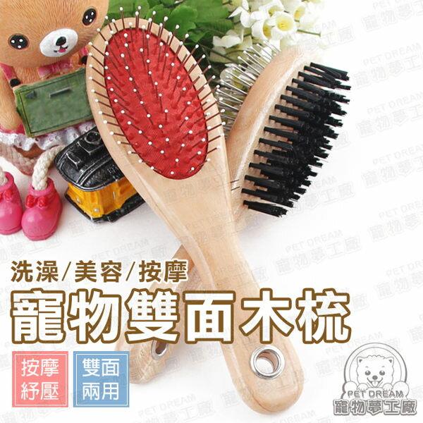 寵物梳 洗澡美容按摩雙面木梳 寵物美容 寵物洗澡 寵物按摩 梳毛 除廢毛 雙面梳 按摩梳 洗澡刷