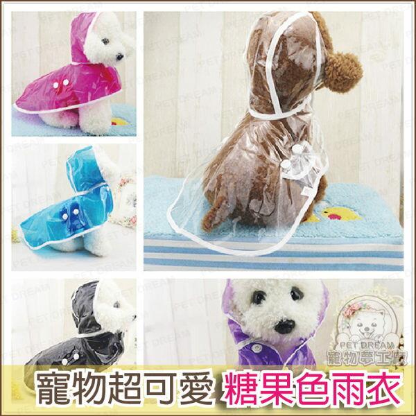 超可愛糖果色寵物雨衣 狗雨衣 貓雨衣 狗下雨 散步 防雨 雨傘 衣服