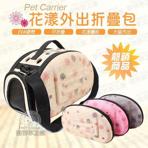 S號 花漾外出折疊包 寵物外出包 寵物手提包 硬殼寵物包 外出包 透氣提籠 EVA寵物包