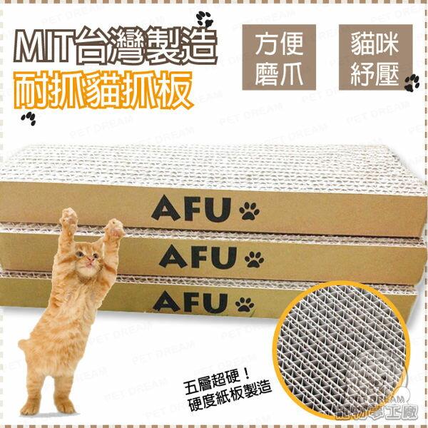 貓抓板 CP值破表 MIT台灣製造耐抓貓抓板 貓咪舒壓 貓抓箱 貓紙板 貓紙箱 貓磨爪 貓玩具