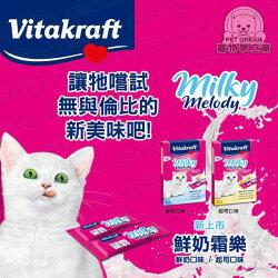 【盒裝】貓零食 vitakraft德國貓零食 貓快餐 鮮奶霜樂 鮮奶 起司 貓食品 貓咪 蜜袋鼯 兔子 老鼠 刺蝟
