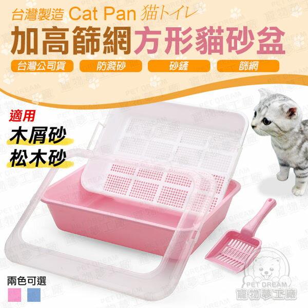 貓砂盆 加高篩網方形貓砂盆(L) MIT 台灣製造 貓沙盆 貓便盆 貓尿盆 貓廁所 防濺砂 寵物用品 喵星人