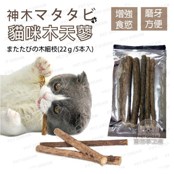 純天然木天蓼棒 貓主子最愛 玩耍磨牙去毛球 日本樂天拍賣同步販售 貓草球 貓放鬆 貓磨牙