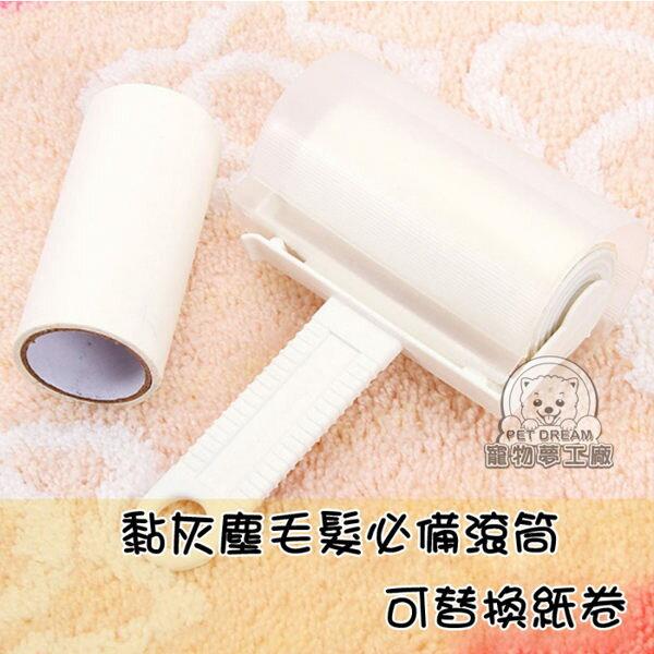 黏灰塵/毛髮必備滾筒 可替換紙卷 黏毛 黏灰塵 滾筒 除靜電 滾輪 除毛 寵物 毛髮 衣物 毛髮清潔
