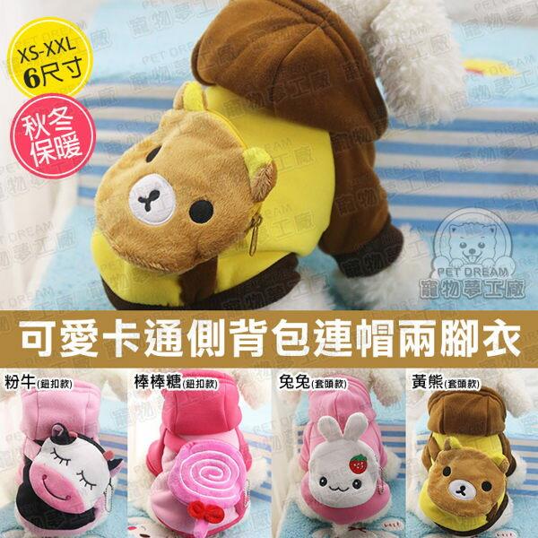 寵物衣服 可愛卡通側背包連帽兩腳衣 ~套頭款~ 狗衣服  內刷毛 保暖 寵物裝 側背包 兩