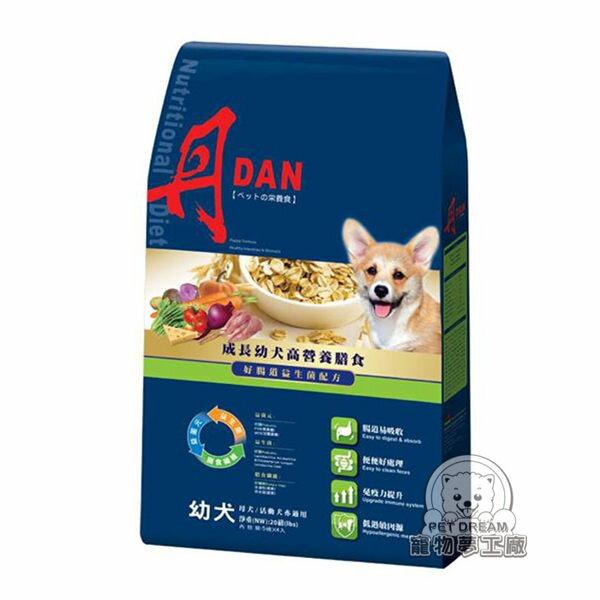 丹 DAN 狗狗營養膳食系列 ~ 幼犬高營養膳食4LB 1.8KG