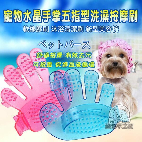 寵物水晶手掌五指型洗澡按摩刷 軟橡膠刷 沐浴清潔刷 新型美容梳 樂天雙12
