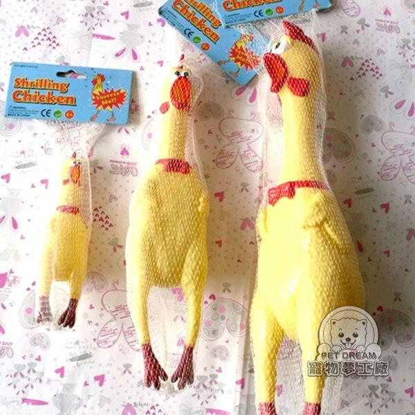 S號 怪叫雞 人寵共用 舒壓 慘叫雞 尖叫雞 發洩 搞笑 舒壓 啾啾 雞叫 玩具雞 門鈴 會叫的玩具 喜感