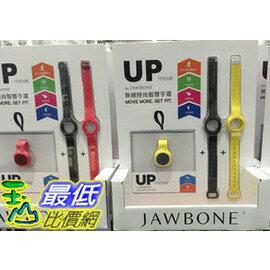 [105限時限量促銷] COSCO JAWBONE UP MOVE 無線健康追蹤扣環+2條錶帶 C109631