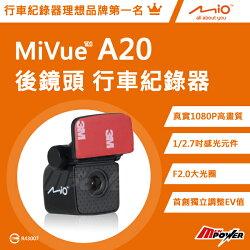 【禾笙科技】免運 Mio A20 後鏡頭行車紀錄器 F2.0光圈 1080P畫質 首創獨立調整EV值 A20