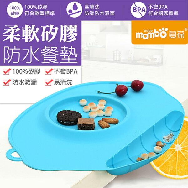 【蔓葆】矽膠系列兒童餐墊學習墊