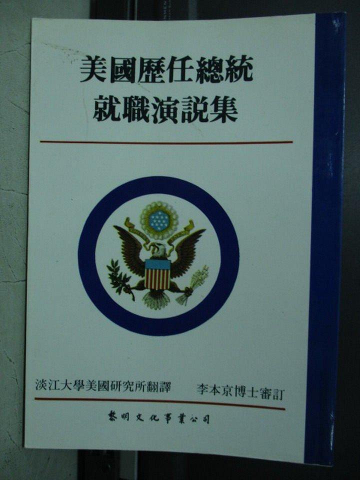 【書寶二手書T2/哲學_LAQ】美國歷任總統就職演說集_李本京博士