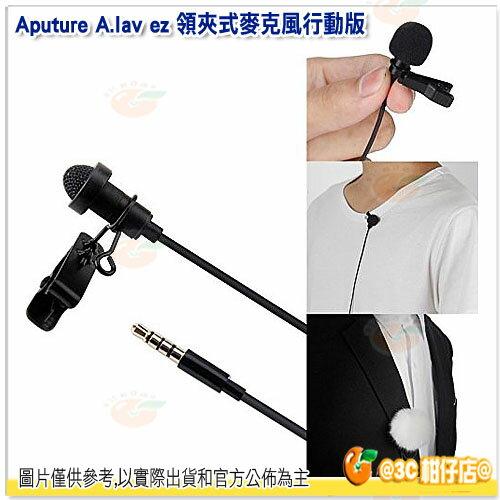 Aputure A.lav ez 領夾式麥克風 公司貨 直播 收音 採訪 錄音 適 手機 平板