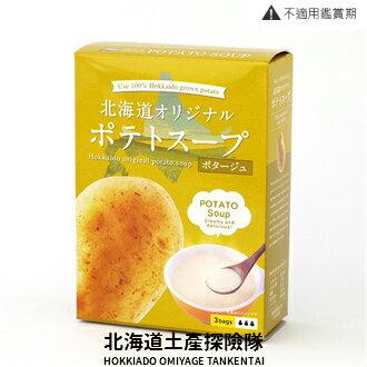 「日本直送美食」[北海道餐桌] 北海道馬鈴薯濃湯粉 ~ 北海道土產探險隊~