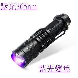 迷你紫外線手電筒 紫光手電筒365nm 紫光調玉石化纖維檢查 膠固化 液壓檢漏 蠍子燈 驗鈔筆