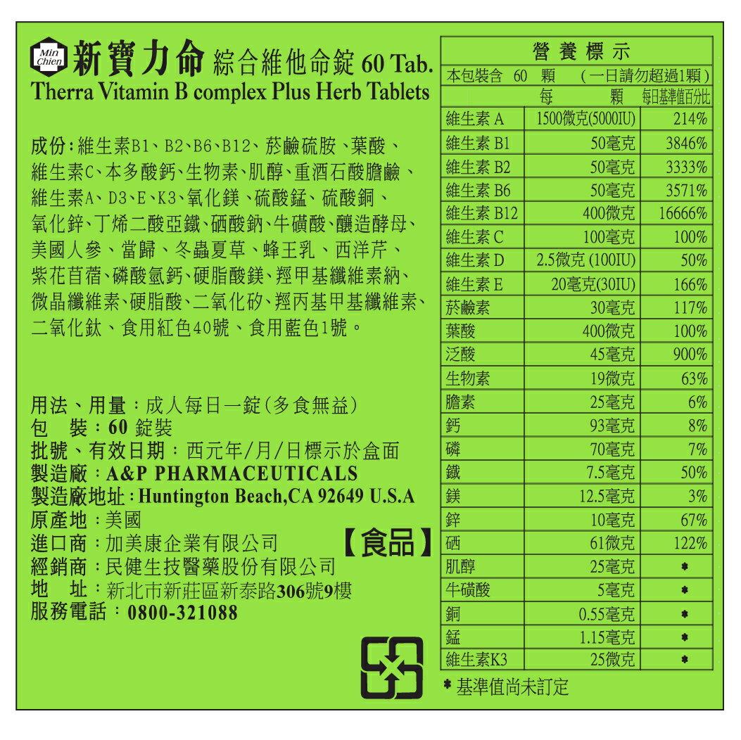 MinChien民健生技 新寶力命綜合維他命錠60錠/盒