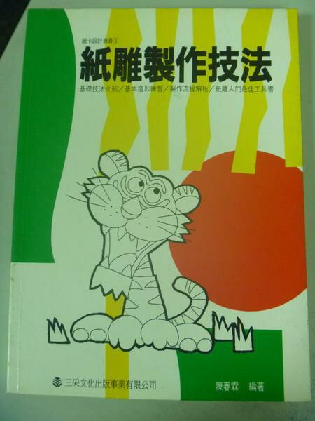 【書寶二手書T5/設計_XBK】紙雕製作技法_編企部