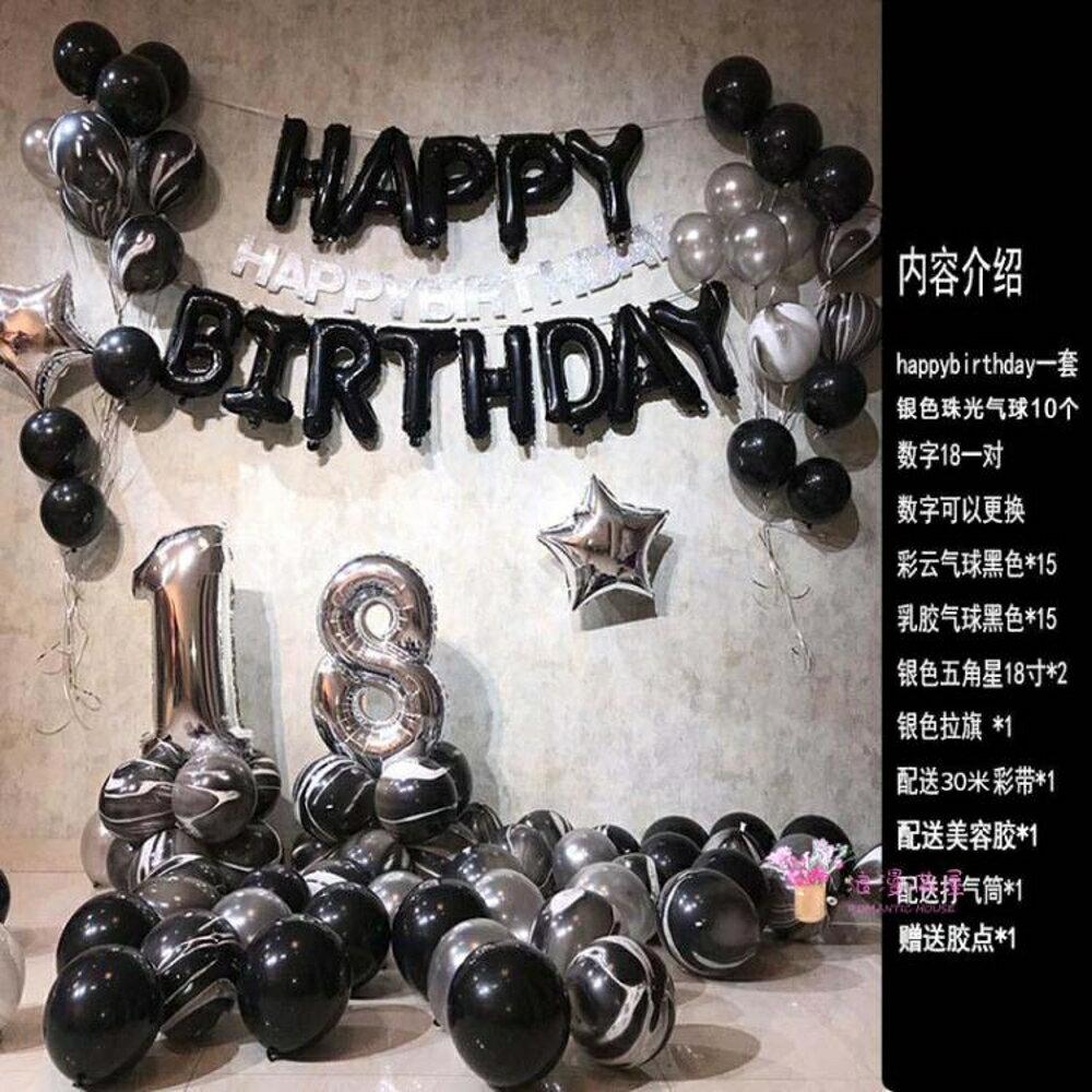 氣球 成人套餐babypai生日派對氣球布置裝飾創意黑白字母進口鋁膜氣球