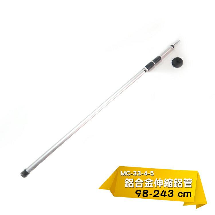 ADISI 鋁合金伸縮鋁管AS15151 MC-33-4-5 長:98-243cm /城市綠洲(帳篷撐起、支架、鋁桿帳)