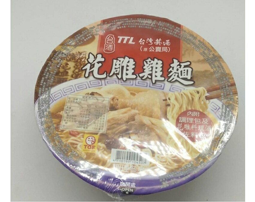 泡麵 花雕雞麵 麻油雞麵 TTL台灣菸酒公賣局 消夜 速食麵 方便麵 快煮麵 雞肉 1