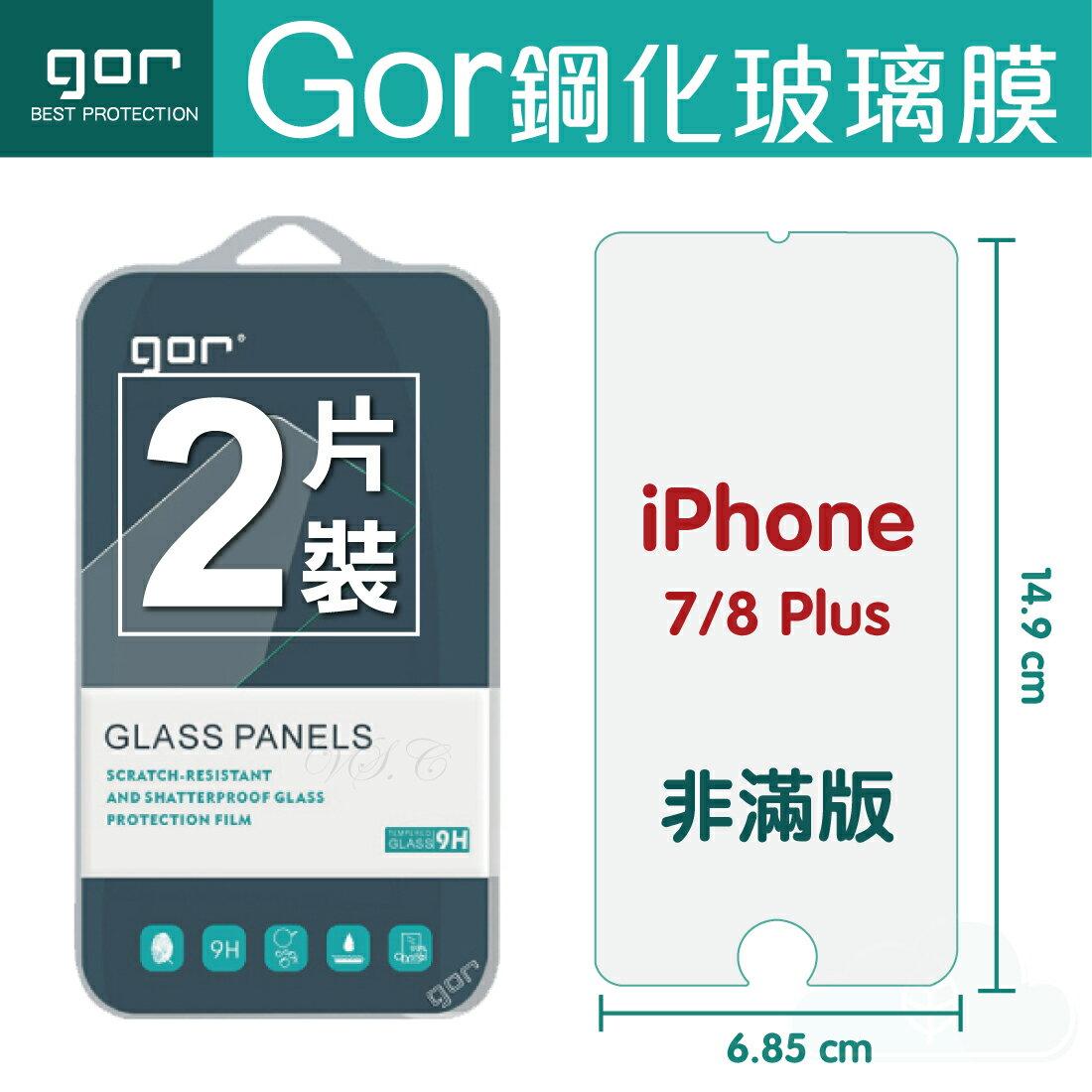 【Apple】GOR 9H iPhone 7 Plus / 8 Plus 鋼化 玻璃 保護貼 全透明非滿版 兩片裝 【全館滿299免運費】