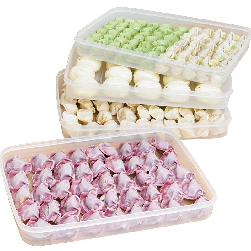 餃子收納盒水餃家用多層冷凍放包子的神器凍 雙11狂歡