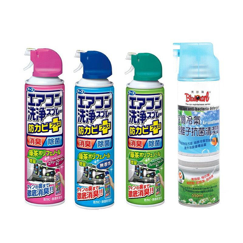 興家安速 免水洗空調清潔噴劑、黑珍珠銀離子空調清洗噴劑