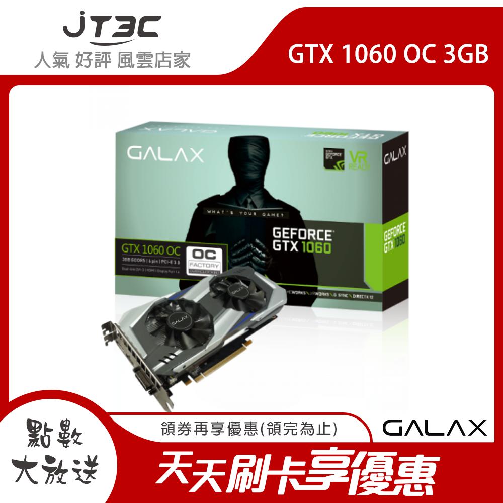 GALAX 影馳 GTX 1060 OC 3GB 顯示卡(三年保固)