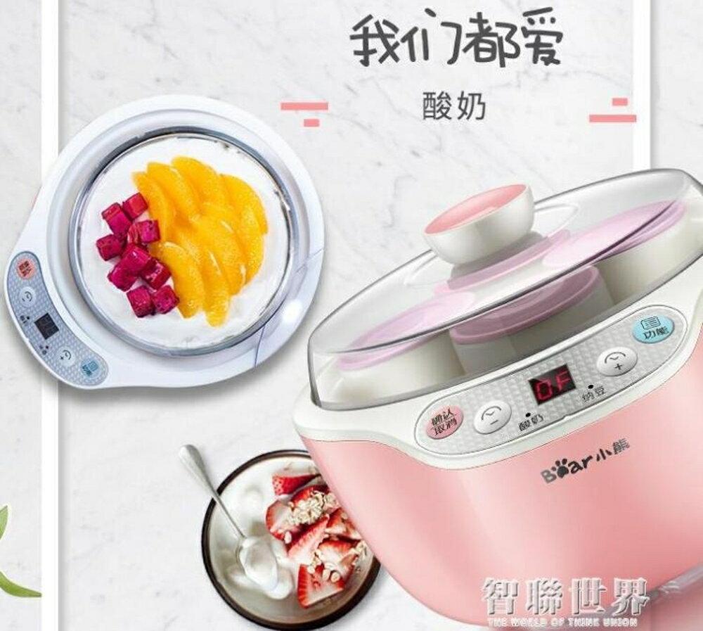 優酪乳機家用小型全自動陶瓷分杯多功能自製米酒納豆發酵ATF 220V 雙12購物節