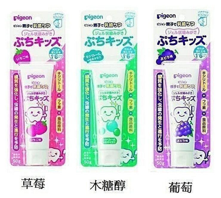 貝親嬰兒防蛀牙膏50g
