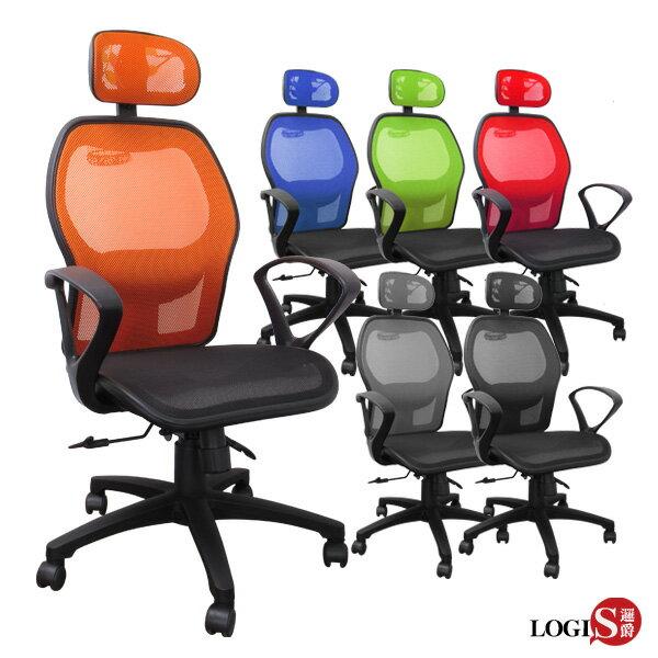 3780下殺!!LOGIS邏爵-諾特舒適腰枕全網電腦椅辦公椅書桌椅【D650】