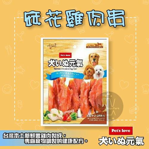 +貓狗樂園+ Pets love|元氣寵物零食。麻花雞肉串。16支|$159 - 限時優惠好康折扣